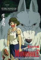 Mononoke-hime - Danish Movie Poster (xs thumbnail)