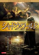 Gabriel - Japanese Movie Cover (xs thumbnail)