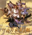 Shen Jing Dao yu Fei Tian Mao - Hong Kong Movie Cover (xs thumbnail)