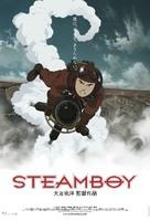 Suchîmubôi - Japanese Movie Poster (xs thumbnail)