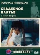 Il vestito da sposa - Russian DVD movie cover (xs thumbnail)
