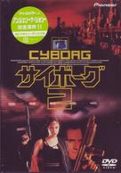 Cyborg 2 - Japanese DVD movie cover (xs thumbnail)