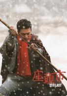 Zatôichi: The Last - Japanese Movie Poster (xs thumbnail)