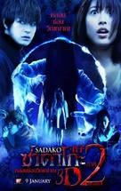 Sadako 3D: Dai-2-dan - Thai Movie Poster (xs thumbnail)