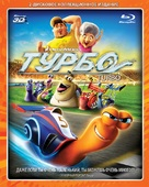 Turbo - Russian Blu-Ray movie cover (xs thumbnail)