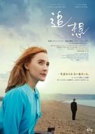 On Chesil Beach - Japanese Movie Poster (xs thumbnail)