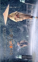 Fusa - Japanese Movie Poster (xs thumbnail)