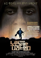 No Country for Old Men - South Korean poster (xs thumbnail)