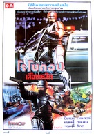 RoboCop - Thai Movie Poster (xs thumbnail)