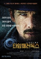Predestination - South Korean Movie Poster (xs thumbnail)