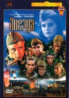 Zvezda - Russian Movie Cover (xs thumbnail)