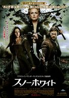 Snow White and the Huntsman - Japanese Movie Poster (xs thumbnail)