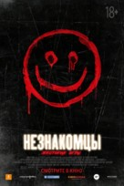 The Strangers: Prey at Night - Russian Movie Poster (xs thumbnail)