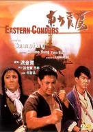 Dung fong tuk ying - Hong Kong DVD cover (xs thumbnail)
