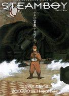 Suchîmubôi - Japanese poster (xs thumbnail)