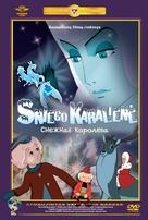 Snezhnaya koroleva - Lithuanian DVD cover (xs thumbnail)