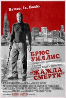 Death Wish - Russian Movie Poster (xs thumbnail)