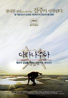 Atanarjuat - South Korean Movie Poster (xs thumbnail)