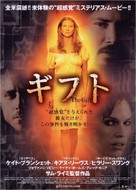The Gift - Japanese Movie Poster (xs thumbnail)