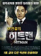 Hitman - South Korean Movie Poster (xs thumbnail)