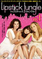 """Lipstick Jungle"" - Japanese DVD cover (xs thumbnail)"