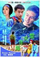 Ocean Heaven - Chinese Movie Poster (xs thumbnail)