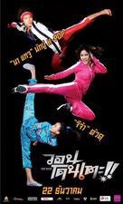 The Kick - Thai Movie Poster (xs thumbnail)