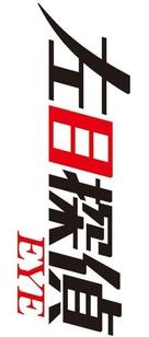 """""""Hidarime Tantei EYE"""" - Japanese Logo (xs thumbnail)"""