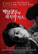 Blancanieves - South Korean Movie Poster (xs thumbnail)