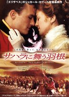 The Four Feathers - Japanese Movie Poster (xs thumbnail)