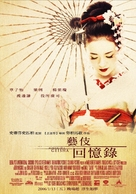Memoirs of a Geisha - Taiwanese Movie Poster (xs thumbnail)