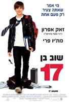 17 Again - Israeli Movie Poster (xs thumbnail)