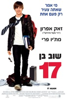 17 Again - Israeli Movie Poster (xs thumbnail)