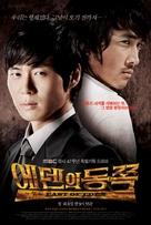"""East of Eden"" - South Korean Movie Poster (xs thumbnail)"