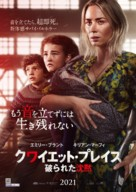 A Quiet Place: Part II - Japanese Movie Poster (xs thumbnail)