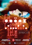 Björk: Biophilia Live - Russian Movie Poster (xs thumbnail)