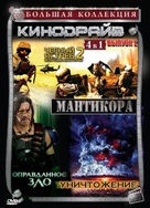 American Soldiers - Russian DVD movie cover (xs thumbnail)