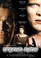 The Reckoning - Israeli Movie Poster (xs thumbnail)