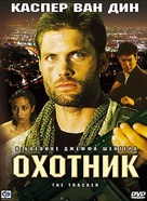 The Tracker - Russian Movie Cover (xs thumbnail)