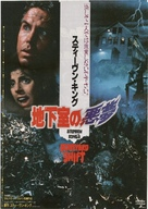 Graveyard Shift - Japanese Movie Poster (xs thumbnail)
