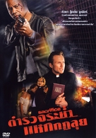 Sacrifice - Thai DVD cover (xs thumbnail)