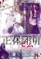 Ils - Japanese Movie Cover (xs thumbnail)