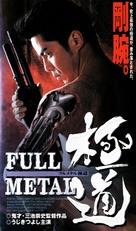 Full Metal gokudô - Japanese Movie Cover (xs thumbnail)