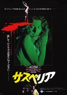 Suspiria - Japanese Movie Poster (xs thumbnail)