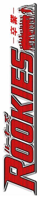 Rookies: Sotsugyô - Japanese Logo (xs thumbnail)