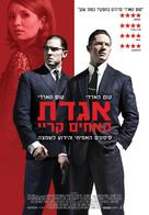 Legend - Israeli Movie Poster (xs thumbnail)