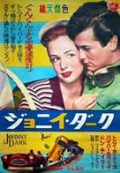 Johnny Dark - Japanese Movie Poster (xs thumbnail)