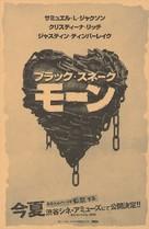 Black Snake Moan - Japanese Movie Poster (xs thumbnail)
