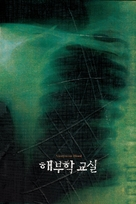 Haebuhak-gyosil - South Korean Movie Poster (xs thumbnail)