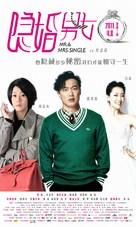 Yin Hun Nan Nv - Chinese Movie Poster (xs thumbnail)